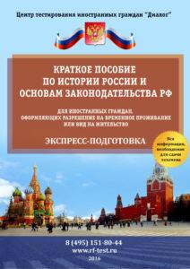 Краткое пособие для подготовки к сдаче комплексного экзамена, стоимость 300 руб.