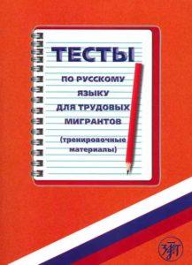 Тесты по русскому языку (тренировочные материалы) + CD диск — 700 руб.