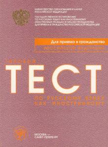 Типовой тест по русскому языку для приема в гражданство РФ — 600 руб.