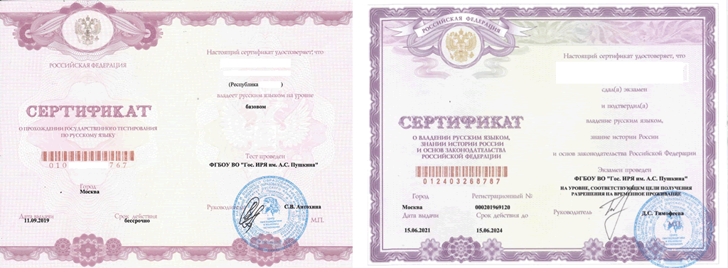 Тобой Где в политехе можно сдать русский язык для получения гражданства она