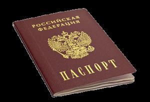 Документ гражданства РФ - Паспорт