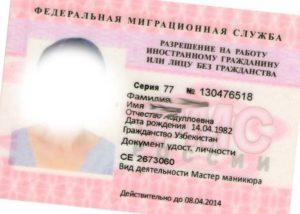 Документ на патент РФ