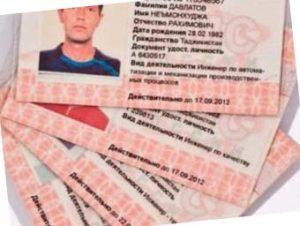 Документ вісококвалифицированного специалиста-имигранта