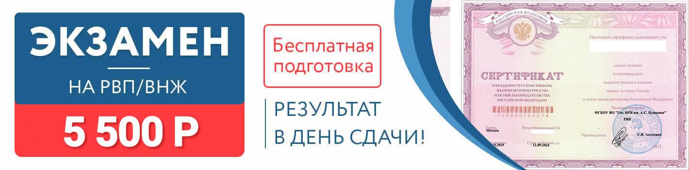 Тесты для сертификата по русскому гражданство